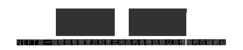 NEFT TAIWAN